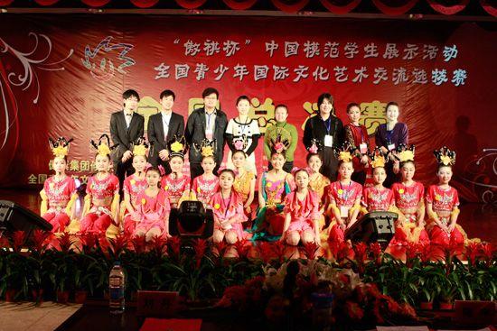 全国青少年国际文化艺术交流选拔赛圆满落幕。