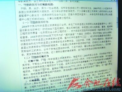 """周文彬举报""""腐败窝案""""路线图"""