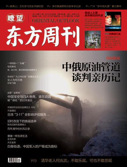 �t望东方周刊201117期封面
