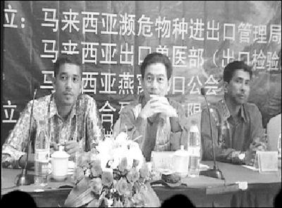 """7月26日举行的""""马来西亚官方新闻发布会""""视频截图。新华社发"""