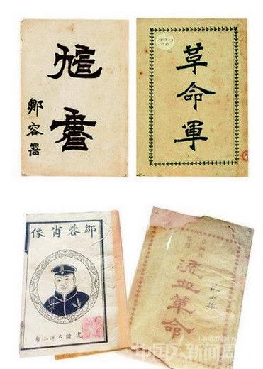 由章炳麟著,邹容题字的《书》。该书也是1903年,苏报案中指认章炳麟发表反满言论的证据之一。(左上)