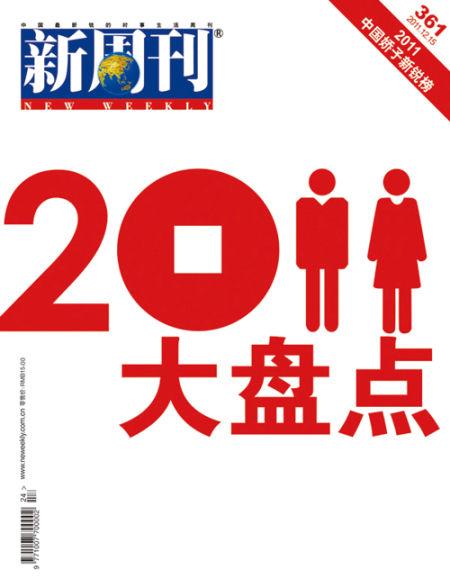 新周刊201123期封面