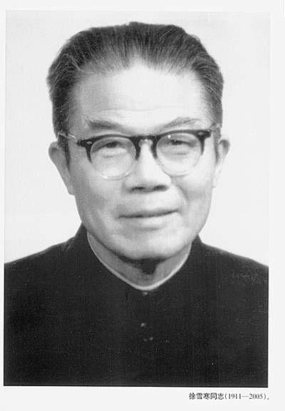 徐雪寒(1911-2005)