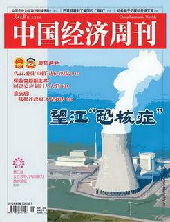 中国经济周刊201209期封面