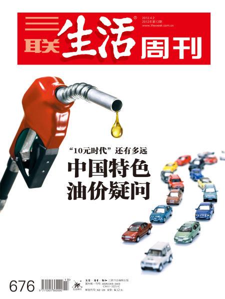 三联生活周刊201210期封面