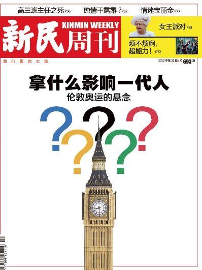 新民周刊693期封面