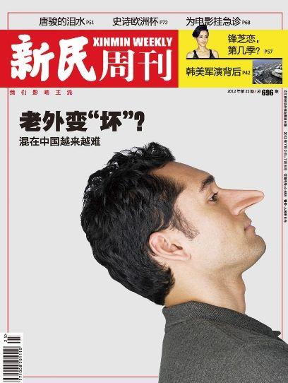 新民周刊第25期封面