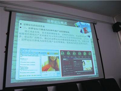 公安机关分析案情的幻灯片。本报记者袁国礼摄