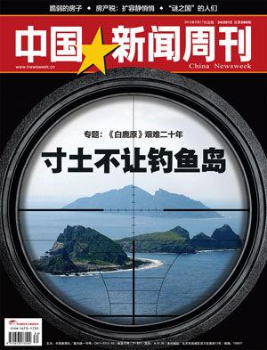 中国新闻周刊第580期封面