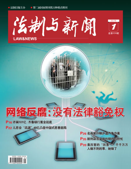 法制与新闻2013年第1期封面