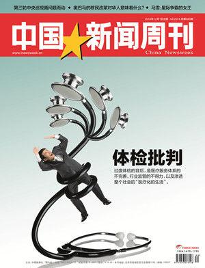 中国新闻周刊本期封面。