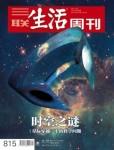 时空之谜:《星际穿越》中的科学与幻想
