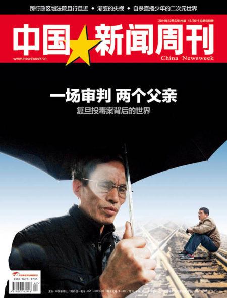《中国新闻周刊》第689期封面