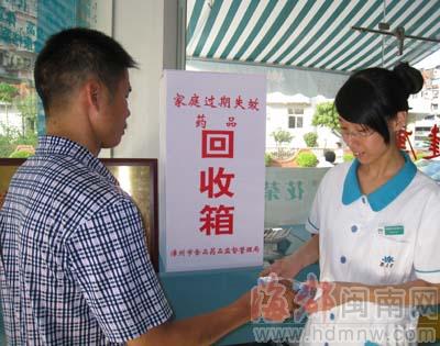 漳州确定过期药品回收点