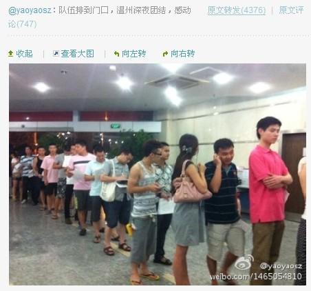 很多温州市民自发来献血。(图片来自微博)