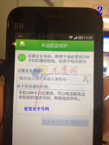 手机、安卓记者丢了咋办?龙虎网小米v手机教你厦门岛内的苹果手机维修点图片