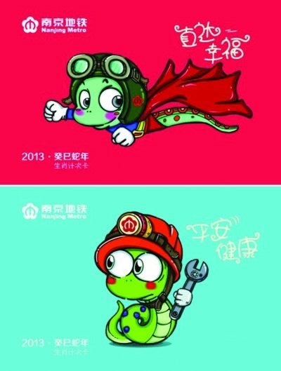 龙虎网讯 今天上午10:00,南京地铁全线各车站开始售卖南京地铁蛇年