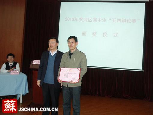 南京市玄武区举行2013年五四高中生辩论赛_私立高中虎门图片