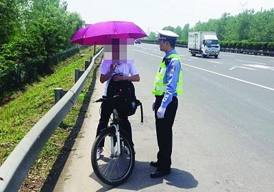 男子骑车上高速被查称低碳出行
