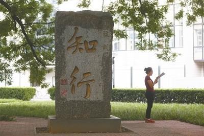 北京106所学校校训高频词:团结勤奋求实创新