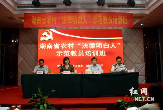 """9月22日,湖南省农村""""法律明白人""""法制培训班在长沙举办."""