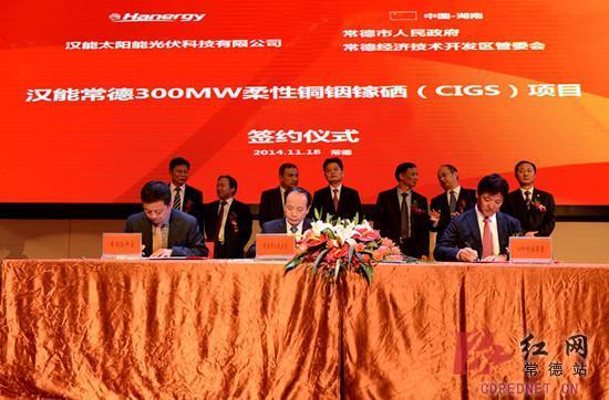 常德与汉能集团签约30亿建太阳能电池生产项目