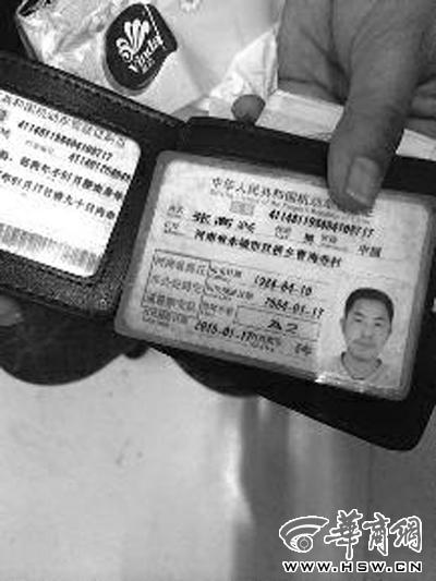 河南司机喝药他杀续:家眷否定找艾滋患者肇事