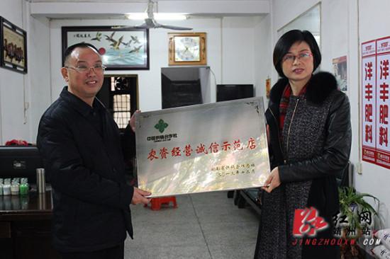 靖州县佳禾农资有限责任公司获评省2013年度