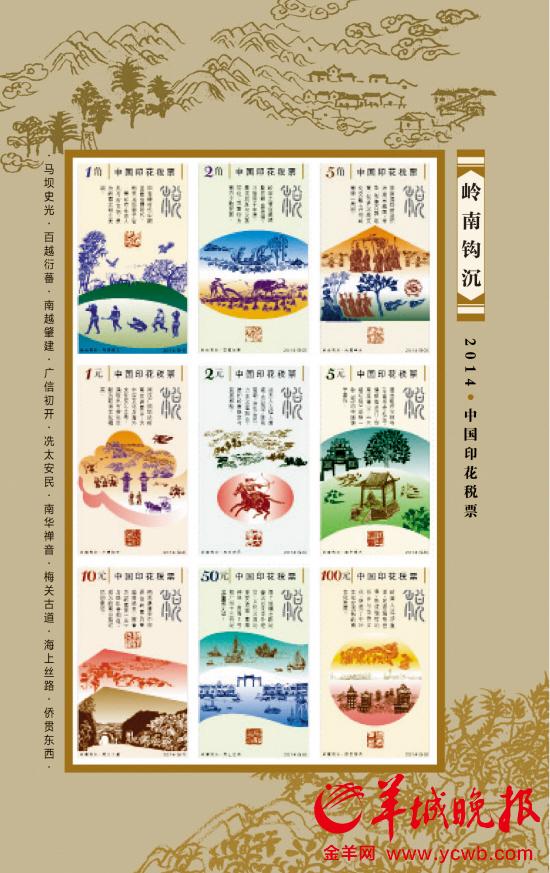 岭南文化首次亮相整套中国印花税票