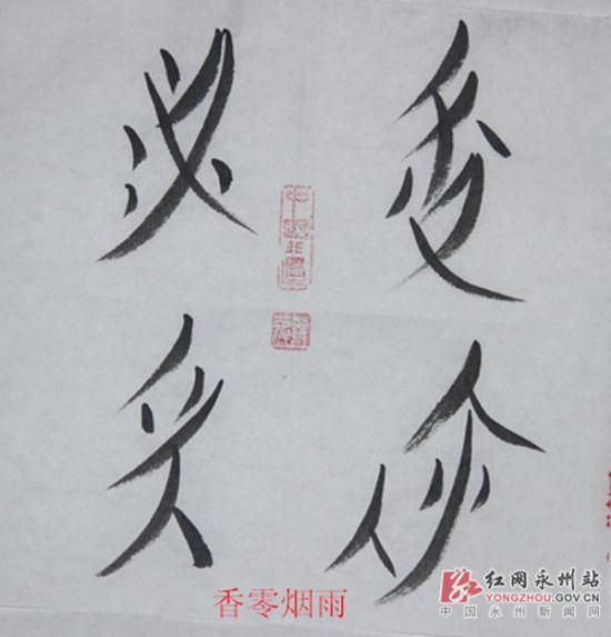 晨景管弦乐谱-(永州八景)   红网永州站1月27日讯(通讯员 校晨)为了助推永州申