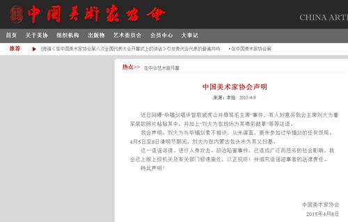 中国美协否认刘大为与毕福剑相识:未参加其饭局