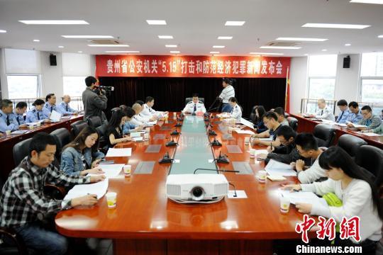贵州警方破经济犯罪案1339件涉案金额逾28亿元