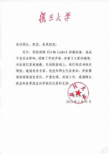 """复旦就抄袭门致歉外媒:网友调侃改名""""复制大学"""""""