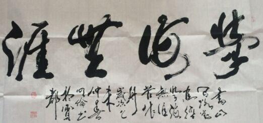 (中国民间书画研究会张明伦书法作品)图片