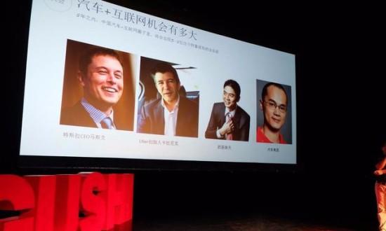 GUSHI:互联网+汽车创业机会在哪儿