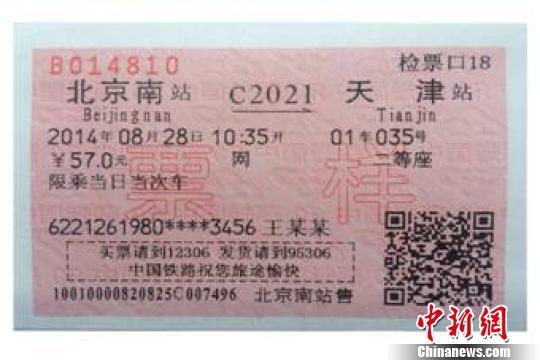 火车票买票官网_新版火车票今起正式启用 四大变化新增订票电话