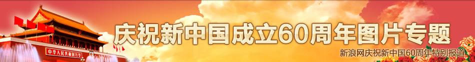 庆祝新中国成立60周年图片专题