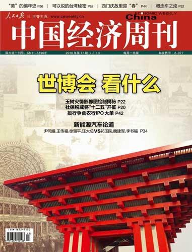 """让""""中国制造""""成世博会历史上里程碑式记忆"""