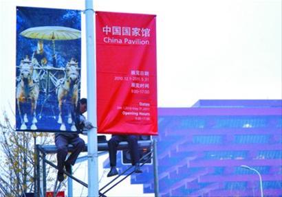 中国馆延展首日团队预约已达16个