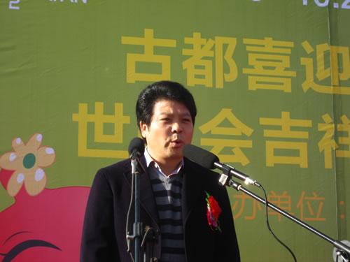 西安世园会筹备办副主任、西安世园投资(集团)有限公司董事长徐军前致辞