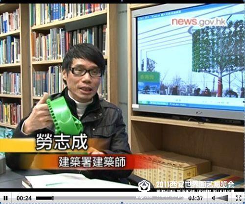 香港建筑署建筑师劳志成通过香港政府新闻网介绍西安世园会香港展园情况(视频截图)
