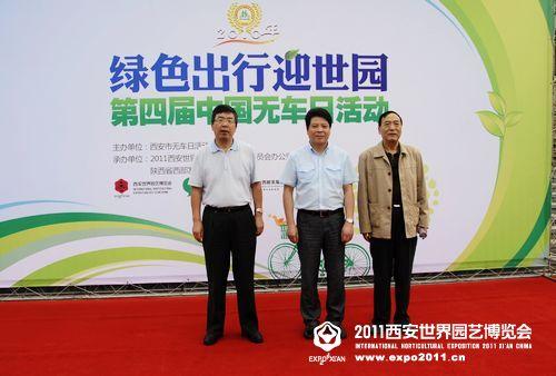 """""""绿色出行迎世园""""第四届中国无车日活动启动仪式现场"""