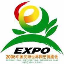 2006中国沈阳世界园艺博览会主题会标
