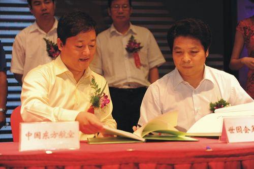 中国东方航空正式签约世园会