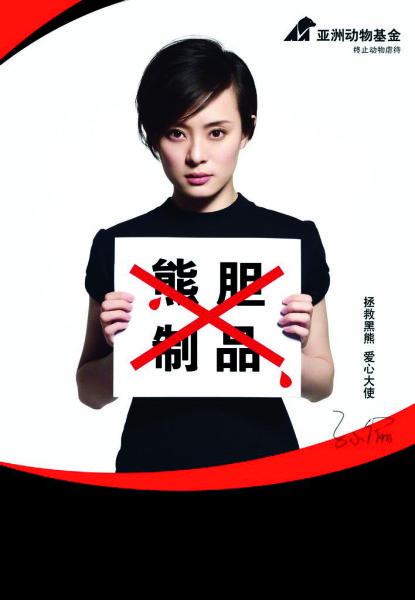 众明星为保护动物代言公益广告