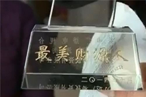 """李宝亮曾经获得""""zui美财源人"""