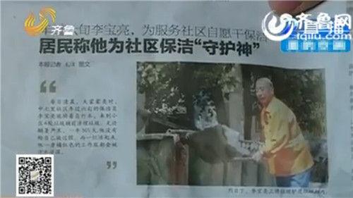 死亡的环卫工人李宝亮在附近居民中享有极高的评价。(视频截图)