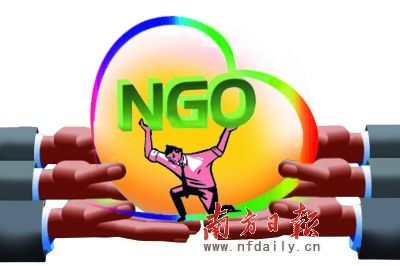 NGO运营面临多种难题。