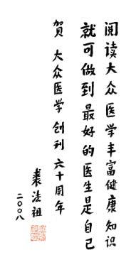 裘法祖院士为《大众医学》60周年庆题词