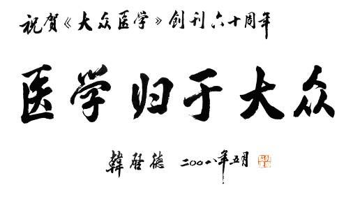 人大副委员长韩启德为《大众医学》60年庆题词